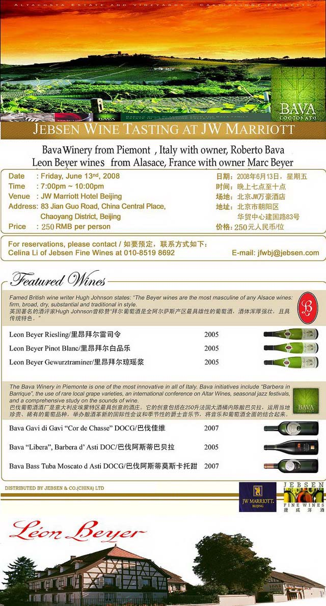 捷成洋酒葡萄酒品酒会-JW万豪酒店/ Jebsen Wine Tasting at JW Marriott