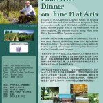 ASC精品葡萄酒-卡布瑞葡萄酒晚宴/ ASC Fine Wines- Cakebread Dinner