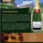 ASC精品葡萄酒 阿雅拉香槟晚宴-三乐意式餐厅/ASC China – Champagne Ayala Launch Dinner