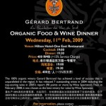 EMW-吉哈德伯通葡萄酒晚宴/ EMW-GERARD BERTRAND ORGANIC FOOD & WINE DINNER
