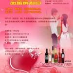 90PLUS(酒实佳)情人节美酒品鉴会