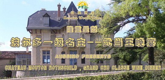 富隆酒业- 武当王晚宴/ Aussino- Chateau MOUTON ROTHSCHILD Wine Dinner