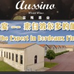 富隆酒业-歌迪雅葡萄酒晚宴/ AUSSINO- CORDIER Wine Dinner
