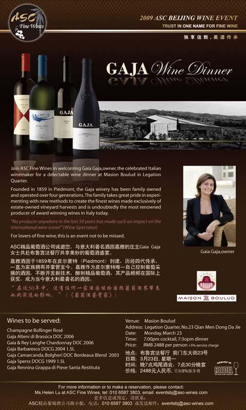 ASC精品葡萄酒-嘉雅酒园葡萄酒晚宴/ ASC Fine Wines- GAJA Wine Dinner