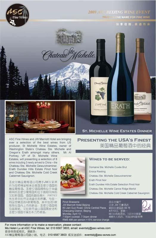 ASC精品葡萄酒- 美国圣密夕酒园葡萄酒晚宴/ ASC Fine Wines- Chateau Ste Michelle Wine Dinner