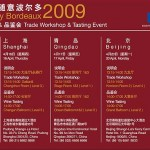 随时随意波尔多2009说明会 & 品鉴会/ Simple Bordeaux 2009 Trade Workshop & Wine Tasting