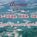 富隆酒业- 意大利美酒之夜:玛佳连妮,歌塔希,华姿山庄联合晚宴/ Aussino- Italian Wine Experience