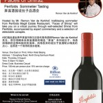 ASC精品葡萄酒- 奔富酒园设拉子品酒会/ ASC Fine wines - Faces of Shiraz Penfolds Sommerlier Tasting
