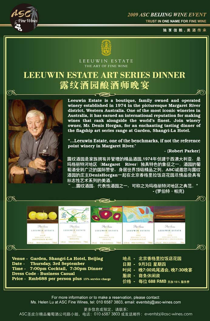 ASC精品葡萄酒- 露纹酒园酿酒师晚宴-北京香格里拉饭店花园 /ASC Fine wines - Leeuwin Estate Art Series Dinner