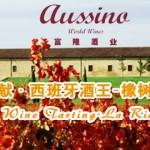 富隆酒业- 西班牙酒王——橡树河畔品鉴会/ Aussino Fine wines – Spanish Fine Wine tasting, La Rioja Alta,S.A