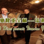 富隆酒业-  布根地法莱丽晚宴 /Aussino Fine wines – Domaine Faiveley Dinner