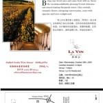 名特公司- 法国马勒格林葡萄酒晚宴 /Montrose Fine wines - Mallard Gaulin Wine Dinner