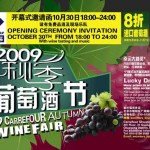 家乐福2009秋季葡萄酒节开幕式 /Opening Ceremony of the Carrefour 2009 Autumn Wine Fair