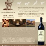 ASC精品葡萄酒- 鹿跃酒窖葡萄酒晚宴/ ASC Fine wines – STAG'S LEAP WINE CELLARS Wine Dinner
