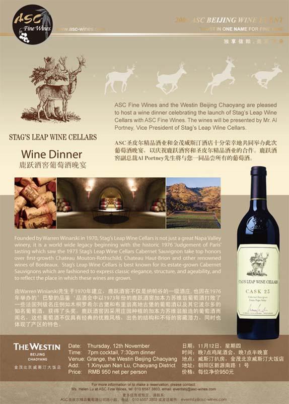 ASC精品葡萄酒- 鹿跃酒窖葡萄酒晚宴/ ASC Fine wines – STAG'S LEAP WINE CELLARS Wine Dinner
