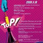 2009博若莱新酒上市晚会/ La soiree de Beaujolais Nouveau 2009