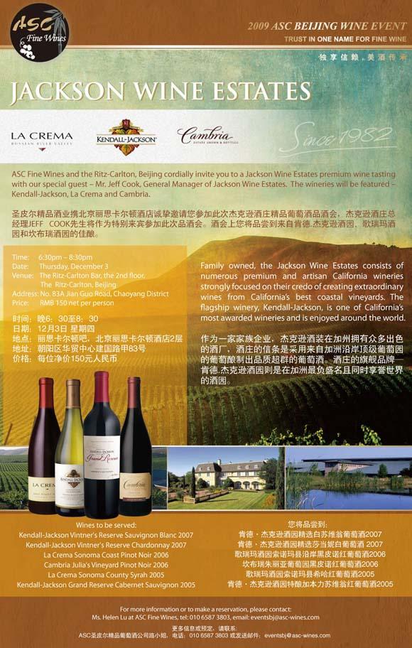 ASC精品葡萄酒- 杰克逊酒庄精品葡萄酒品酒会(北京丽思卡尔顿酒店)/ ASC Fine wines – Jackson Wines Estates at The Ritz-Carlton, Beijing