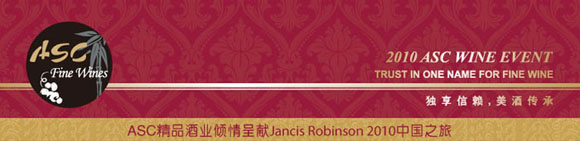 ASC精品葡萄酒- Jancis Robinson <世界葡萄酒地图>精品美酒晚宴于北京香格里拉饭店, 香宫