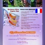 名特公司- 醇美时尚法国葡萄酒晚宴/Montrose Fine wines – French wine dinner