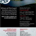 缤纷·非凡体验, A world of Difference 葡萄牙 官方葡萄酒协会品鉴会