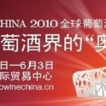 2010中国(北京)国际葡萄酒博览会 /Topwine China 2010