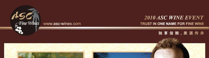 ASC精品葡萄酒 – 圣密夕精品葡萄酒佳酿之夜于北京JW万豪酒店牛排餐厅/ ASC Fine wines – Chateau Ste. Michelle Wine Dinner at CRU Steakhouse, JW Marriott Beijing