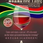 Top Cellar南非葡萄酒品鉴特卖会/ Special South African Wine Tasting