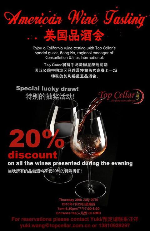 Top Cellar美国品酒会/ American Wine Tasting