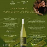 桃乐丝中国- 怡园酒庄新年份葡萄酒品尝会 /Torres China-  Grace Vineyard wine tasting