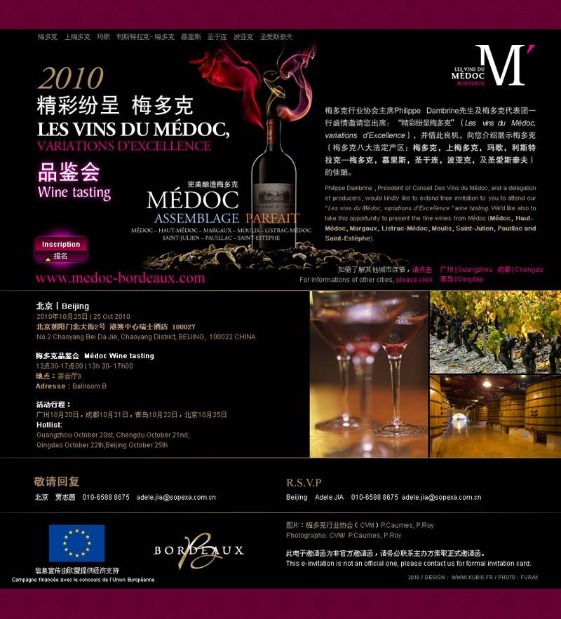 """法国食品协会-2010""""精彩纷呈""""梅多克品鉴会/ SOPEXA – Medoc 2010 Wine tasting BEIJING"""
