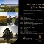 新西兰新玛利庄园品酒晚宴在唐廊餐厅/ Villa Maria Wine Dinner, at China Lounge.