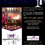 桃乐丝中国- 葡萄酒夜晚 /Torres China- Wine Night in Beijing 10th Edition