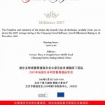 波尔多特级葡萄园联合会2007年份葡萄酒品尝会/ Union des Grands Crus de Bordeaux  wine tasting of the 2007 vintage
