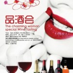 TOP CELLAR-The charming woman special Wine Tasting/ 九福君业-魅力女人专属酒品品酒会