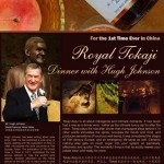 ASC精品酒业-与著名葡萄酒大师休.约翰逊共享皇家托卡伊葡萄酒晚宴/ ASC Fine Wines-Royal Tokaja Dinner with Hugh Johnson