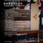 葡道-美洲葡萄酒品尝会/Pudao Wines – The Americas Wine Tasting!