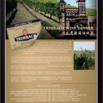 ASC精品酒业- 婷芭克葡萄酒晚宴/ASC Fine Wines-Trimbach Wine Dinner
