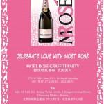 酩悦粉红香槟 欢庆派对本周末登陆/XIU MOET ROSE GRAFFITi PARTY