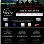 2011年度法国酒侍酒师大赛 / China's Best Sommelier of French Wines