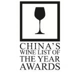 2015中国年度酒单大奖开始报名啦!