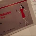 罗讷河谷葡萄酒行业协会官方发声:2014对中国出口增长43%