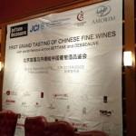 法国葡萄酒年鉴中文版中国区选拔赛品鉴会圆满谢幕