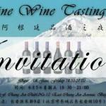 Atamisque(埃塔弥思科)酒庄入驻长安俱乐部店酒签约仪式在京举行