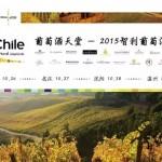 葡萄酒天堂—2015智利葡萄酒巡展中国行