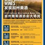 加州葡萄酒协会大师班福建三站报名开始啦!
