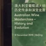 澳大利亚葡萄酒大师班——历史传承和演变发展