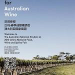 澳大利亚葡萄酒国家展台即将再度亮相成都糖酒会
