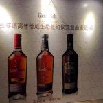 格兰菲迪老年份威士忌北京品鉴会,暨格兰菲迪核心分销签约仪式