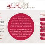 波尔多特级葡萄酒联合会UGCB2013年份品鉴会即将举行