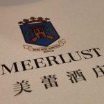 南非名庄美蕾酒庄Meerlust庄主媒体午宴